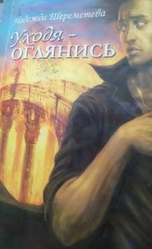 обложка романа